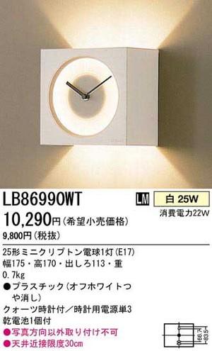 Lb86990wt