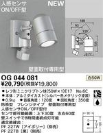 Og044081